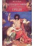 Легенди i мiфи Стародавньої Грецiї