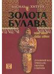 Золота Булава. Духовний Код Трипілля, України і Європи