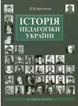 Історія педагогіки України