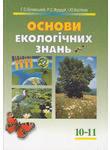 Основи екологічних знань. Підручник для 10-11 класів
