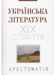 Українська література ХІХ століття. Хрестоматія