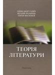 Теорія літератури
