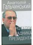 Нотатки радника Президента