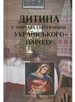 Дитина у звичаях і віруваннях українського народу