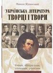 Українська література. Творці і твори