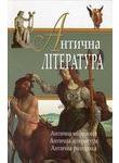 Антична література