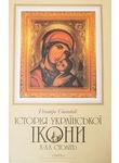 Історія української ікони Х-ХХ століть