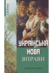 Українська мова. Вправи