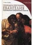 Эпизоды и персонажи Евангелия в произведениях изобразительного искусства
