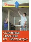 Современный справочник по гипсокартону