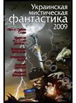 Украинская мистическая фантастика-2009