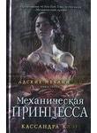 Адские механизмы. Книга 3. Механическая принцесса