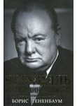 Черчилль. На вершине власти