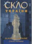 Скло України