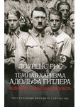 Темная харизма Адольфа Гитлера. Ведущий миллионы в пропасть