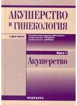 Акушерство и гинекология. В 2 книгах. Книга 1. Акушерство