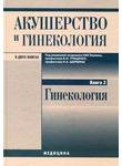 Акушерство и гинекология. В 2 книгах. Книга 2. Гинекология