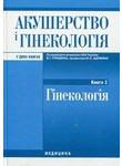 Акушерство і гінекологія. У 2-х книгах. Книга 2. Гінекологія