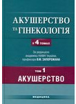 Акушерство та гінекологія. У 4 томах. Том 1