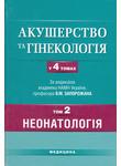 Акушерство та гінекологія. Підручник у 4 томах. Том 2. Неонатологія