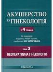 Акушерство та гінекологія. У 4 томах. Том 3. Неоперативна гінекологія