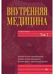 Внутренняя медицина. В 3-х томах. Том 1
