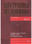 Внутрішня медицина. У 3-х томах. Том 2