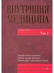 Внутрішня медицина. У 3 томах. Том 1. Підручник