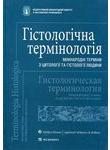 Гістологічна термінологія. Міжнародні терміни з цитології та гістології людини