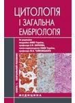 Гістологія, цитологія та ембріологія. У 3 книгах. Книга. 1. Цитологія і загальна