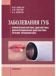 Заболевания губ: Учеб. пособие. Рекомендовано МОН (Изд.:1) / Коваль Н.И., Несин