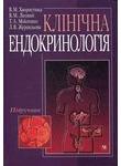 Клінічна ендокринологія