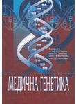 Медична генетика. Підручник