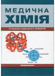 Медична хімія. Підручник