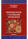 Мікробіологія з основами імунології. Підручник