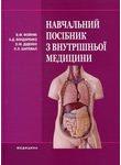 Навчальний посібник з внутрішньої медицини