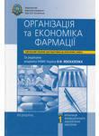 Організація та економіка фармації. Навчальний посібник