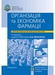 Організація та економіка фармації