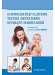 Основи догляду за дітьми. Техніка лікувальних процедур і маніпуляцій