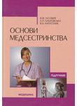 Основи медсестринства. Підручник