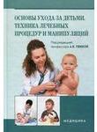 Основы ухода за детьми. Техника лечебных процедур и манипуляций