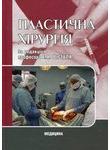 Пластична хірургія