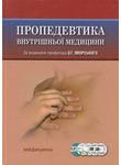 Пропедевтика внутрішньої медицини. Підручник