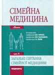 Сімейна медицина. У 3 книгах. Книга 1. Загальні питання сімейної медицини