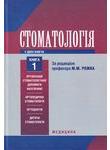 Стоматологія. Підручник у 2 книгах. Книга 1