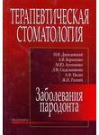 Терапевтическая стоматология. В 4 томах. Том 3. Заболевания пародонта