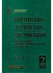 Українсько-латинсько-англійський медичний енциклопедичний словник. У 4 томах. То