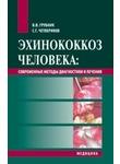 Эхинококкоз человека. Современные методы диагностики и лечения