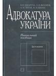 Адвокатура України. Навчальний посібник