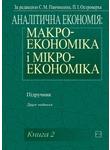 Аналітична економія. Макроекономіка і мікроекономіка
